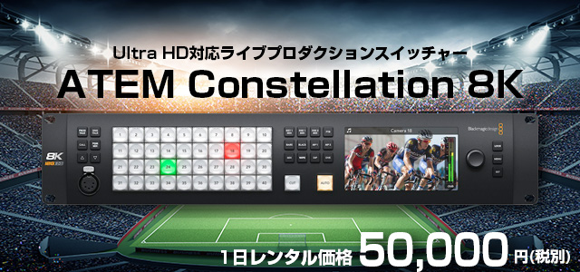 ATEM Constellation 8K