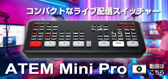 コンパクトなライブ配信スイッチャーATEM Mini Pro