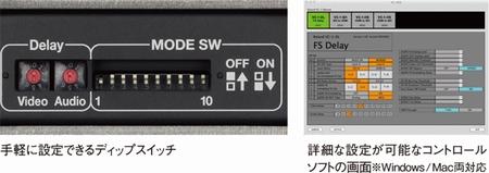 現場ではディップスイッチでシンプルに。編集室ではPC接続で詳細に。